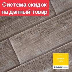Ламинат Tarkett CINEMA Гэйбл