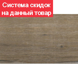 Ламинат Salzburg D3075 V4 Дуб рип
