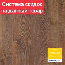 Ламинат Tarkett ESTETICA Дуб натур коричневый